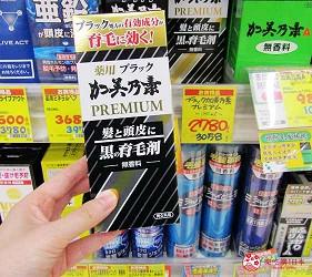 札幌必逛药妆「SUNDRUG 狸小路2丁目店」贩售的加美乃素 PREMIUM 染发育发剂