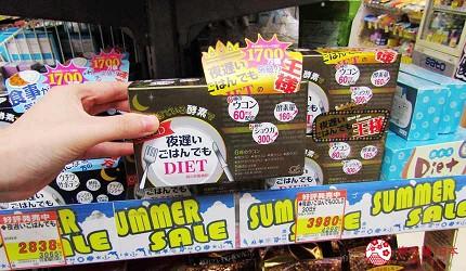 札幌必逛药妆「SUNDRUG 狸小路2丁目店」贩售的新谷酵素黄金限定版