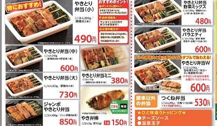 北海道ハセガワストア餐單