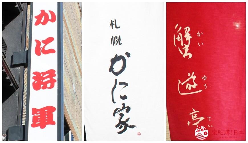 札幌螃蟹必吃推薦「螃蟹家本店」系列店家「螃蟹家」、「蟹遊亭」、「螃蟹將軍」