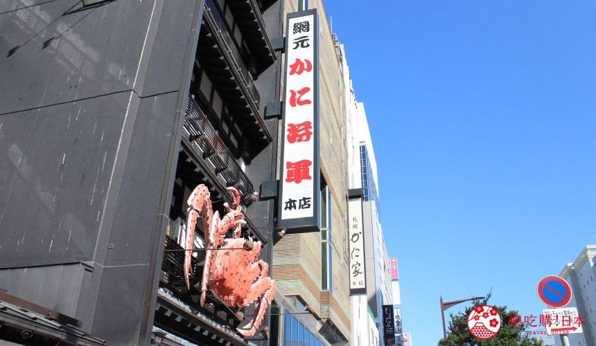 札幌螃蟹必吃推薦「螃蟹家本店」的交通方式步驟三