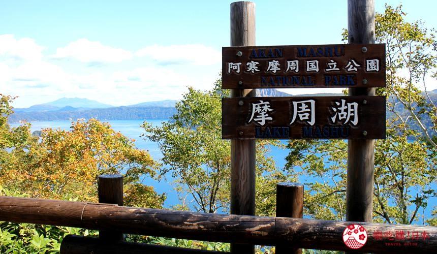 日本北海道自由行推介道東釧路的道東三湖中的摩周湖的路牌