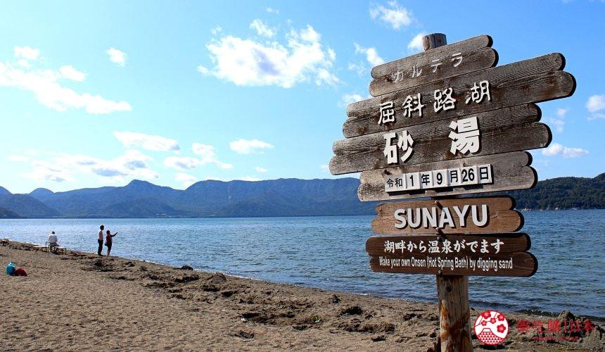 日本北海道自由行推介道東釧路的道東三湖中的屈斜路湖附近的砂湯