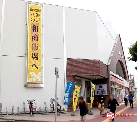 日本北海道自由行推介道東釧路的釧路和商市場的外觀