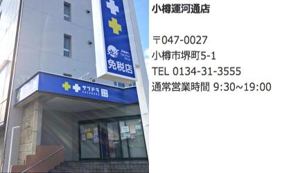 北海道札榥药妆店推荐「SAPPORO DRUG STORE」小樽运河通店资讯