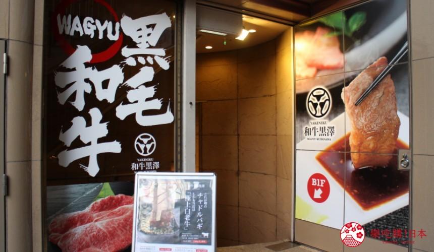 札幌和牛燒肉推薦「和牛黑澤」店門口