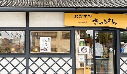 北海道必吃的絕品道地美食-飯糰九桑的外觀