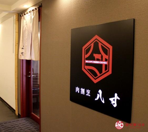 北海道自由行必去札幌食必吃和牛烧肉推荐推介美食店肉割烹八寸的餐厅入口