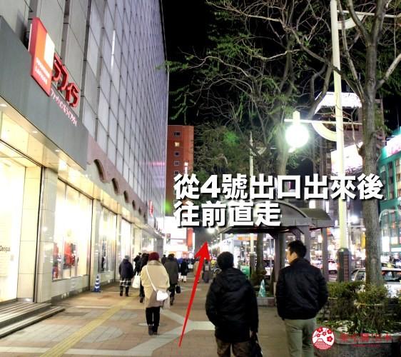 前往日本北海道自由行美食推薦推介薄野站附近和牛燒肉店BULL的步驟一從薄野車站4號出口出來後,往前直走