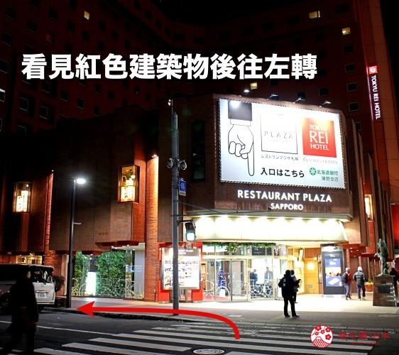 前往日本北海道自由行美食推薦推介薄野站附近和牛燒肉店BULL的步驟二走到看見紅色建築「Restaurant Plaza Sapporo」後左轉