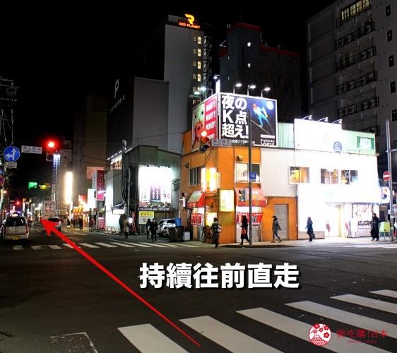 前往日本北海道自由行美食推薦推介薄野站附近和牛燒肉店BULL的步驟三左轉後繼續直走