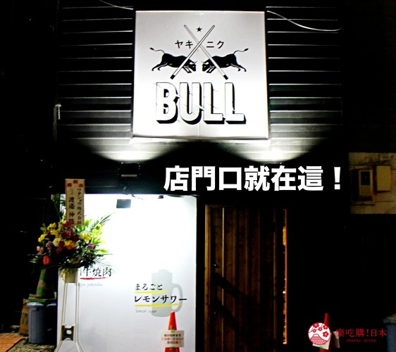 日本北海道自由行美食推薦推介薄野站附近和牛燒肉店BULL的店舖外觀