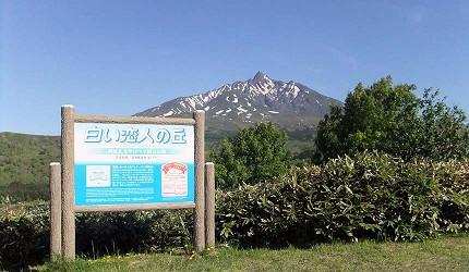 日本北海道最北端的地區稚内市宗谷的利尻島上的利尻山是必買伴手禮白色戀人的標誌風景