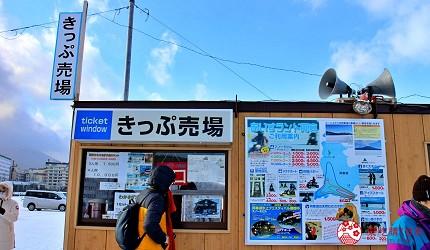 北海道道東三湖必玩雪上活動推薦推介冰上垂釣售票處