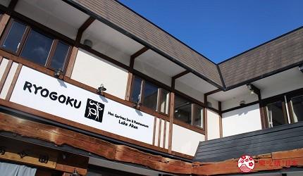 北海道道東三湖必玩雪上活動推薦推介必食烤肉店兩國外觀