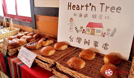 北海道道東三湖必玩雪上活動推薦推介必食Heart and Tree的在台灣設有辦事處