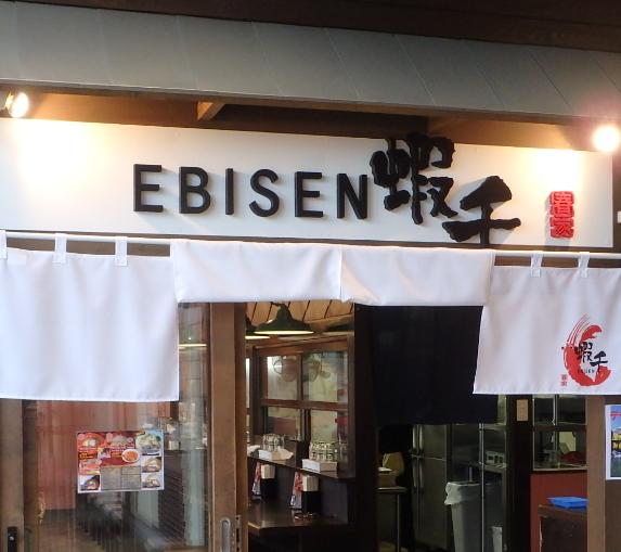新千歲機場旁,北海道必逛最大購物城「Chitose Outlet Mall Rera」內的蝦千(EBISEN)