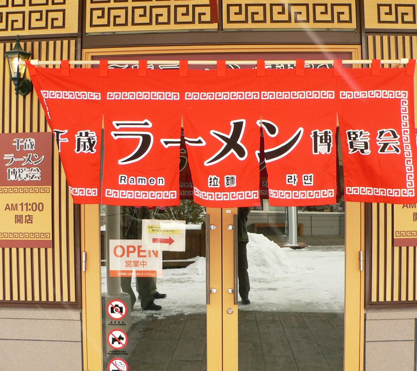 新千岁机场旁,北海道必逛最大购物城「Chitose Outlet Mall Rera」内的千岁拉面博览会