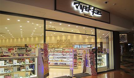 北海道最大三井OUTLET「MITSUI OUTLET PARK 札幌北廣島」的1樓的松本清OUTLET的外觀