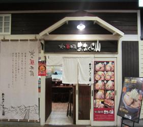 新千歲機場旁,北海道必逛最大購物城「Chitose Outlet Mall Rera」內的おおくら山