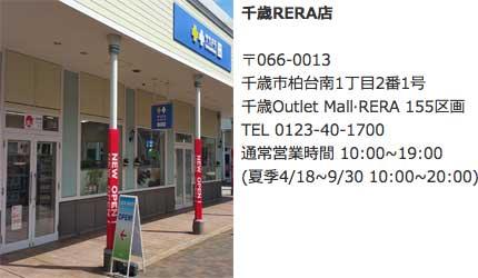北海道札榥药妆店推荐「SAPPORO DRUG STORE」千岁RERA店资讯