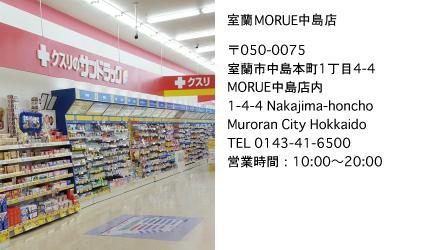 北海道SUNDRUG室蘭MORUE中島店