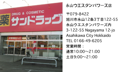 北海道SUNDRUG永山ウエスタンパワーズ店