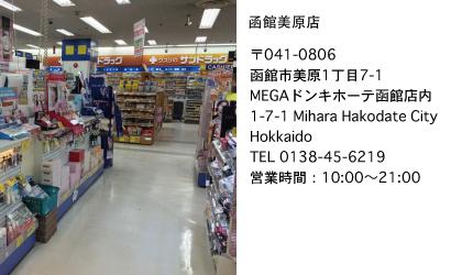 北海道SUNDRUG函馆美原店
